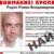 Беларуса, які год таму знік у Польшчы, знайшлі мёртвым